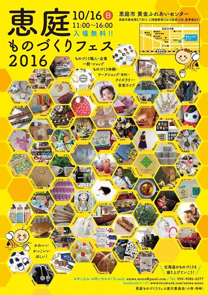 恵庭ものづくりフェス2016を開催