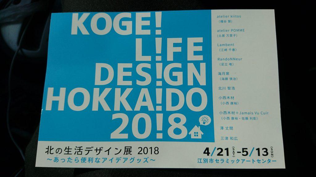 北の生活デザイン展