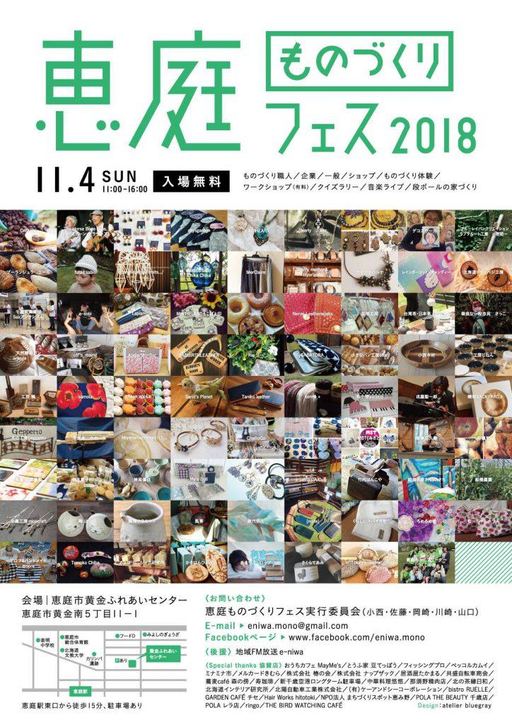 恵庭ものづくりフェス2018