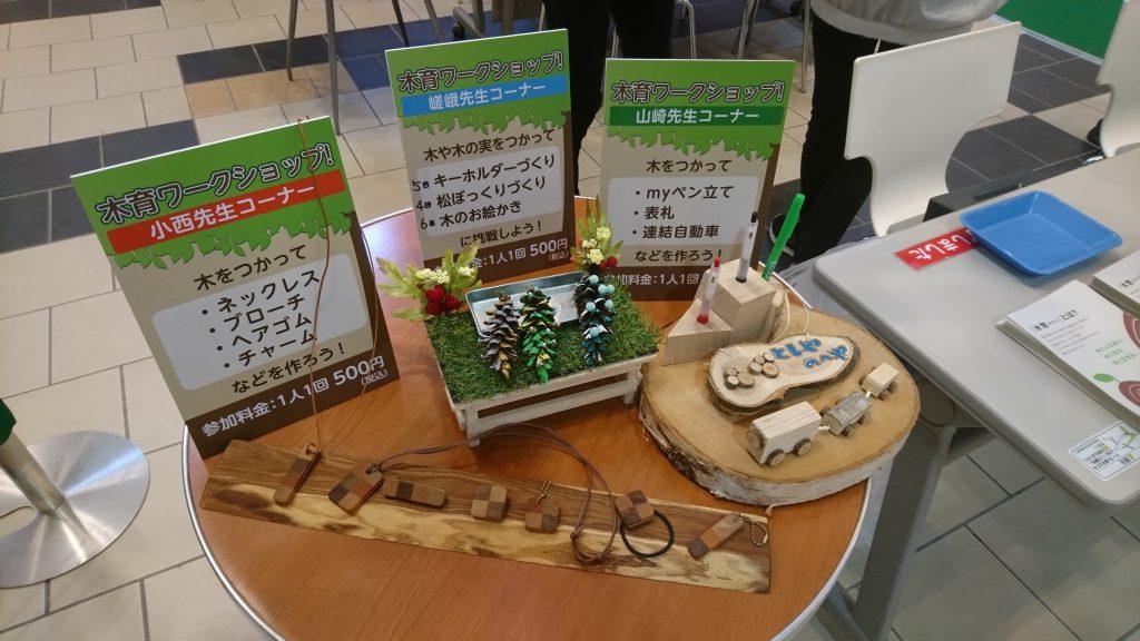 木育マイスターの木育ワークショップ