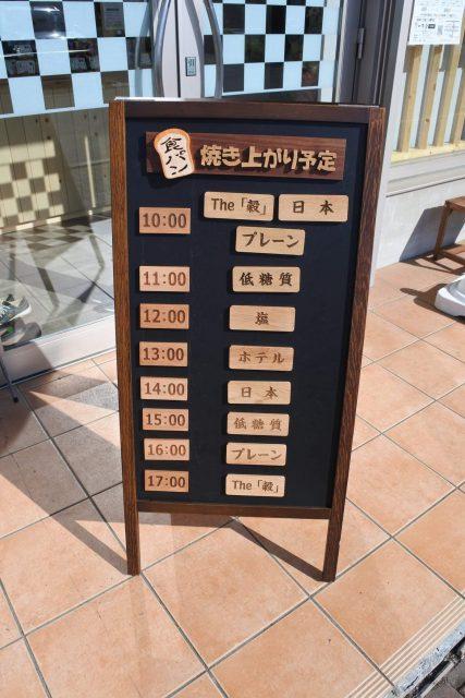 一本堂さんの焼き上がり時間表を制作