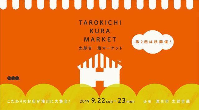 「第2回 太郎吉 蔵マーケット」に出展