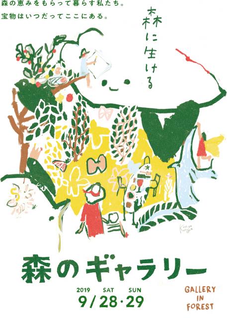 「森のギャラリー2019」に出展
