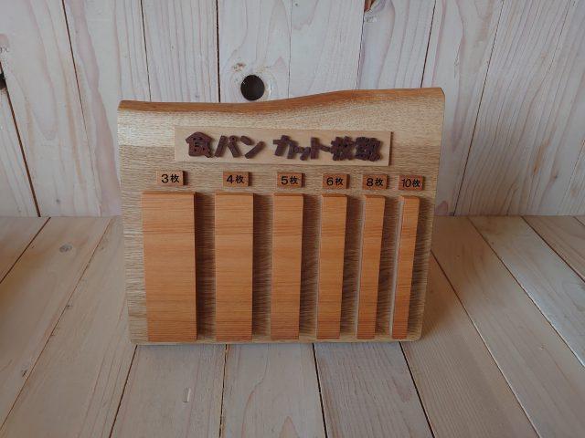 一本堂 千歳勇舞店さんの食パン カットサイズ表を制作