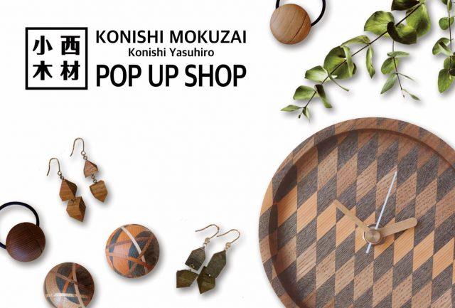 「小西木材 POP UP SHOP 」を開催